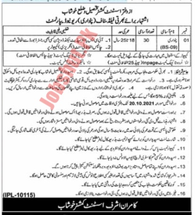 Office of the Assistant Commissioner Khushab jobs advertisement