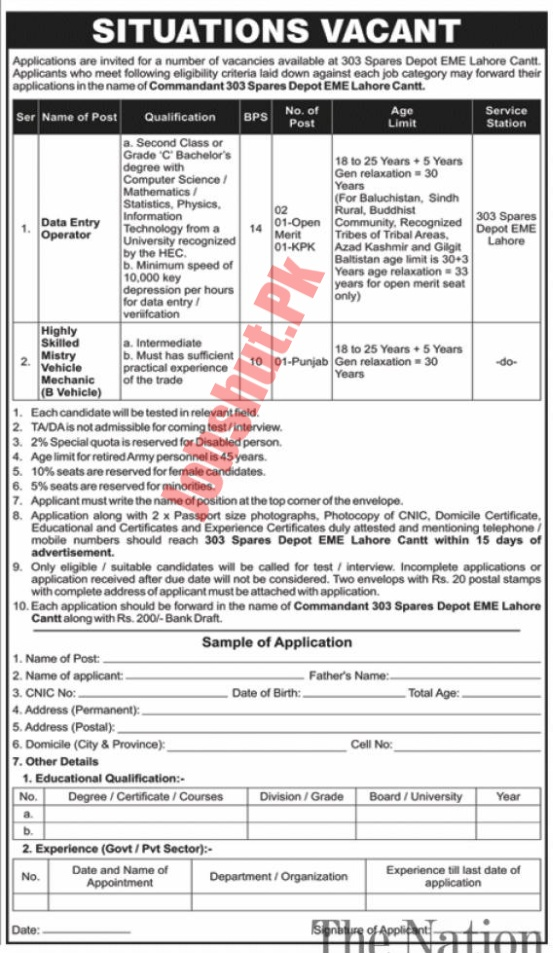 Pak Army 303 Spare Depot EME Lahore Cantt jobs advertisement